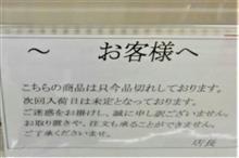 """久しぶりの東京出張と写真修行。""""(-""""""""-)"""""""