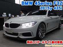 BMW 4シリーズクーペ(F32) 純正ブラックラインLCIテールライト後付装着