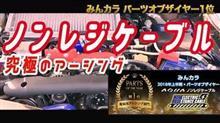 究極のアーシング ノンレジケーブル紹介動画
