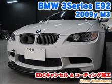 BMW 3シリーズクーペ(E92) EDCキャンセルとコーディング施工