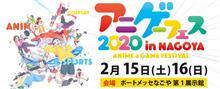 2/15~16、名古屋でアニメやコスプレなどのイベント開催!!