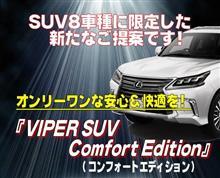 SUV限定8車種に送る新提案のシステムをご案内。