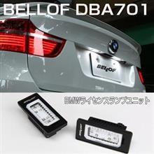 【在庫売り切りセール】BELLOF DBA701 BMW用LEDライセンスランプユニット