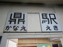 ローカル線各駅停車 飯田線 鼎駅