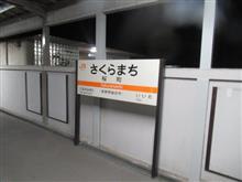ローカル線各駅停車 飯田線 桜町駅