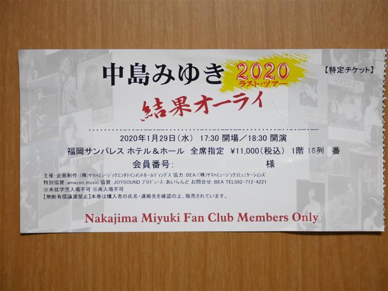 中島 みゆき コンサート 2020