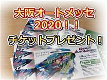 【急遽プレゼント!】大阪オートメッセ2020チケット!