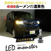 レアな【イエロー】H4 LEDmonster L4100!!