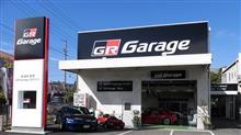 新規マイスターショップ:広島トヨタ自動車株式会社 GR Garage 五日市インター