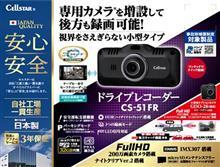 視界をさえぎらない小型タイプドライブレコーダー!新製品 【CS-51FR】発表