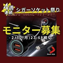 【シェアスタイル】モニター募集🎁4週連続シガーソケット祭り!? 第3週🌟QC3.0高速充電USBチャージャー