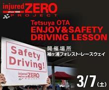 【募集開始】3月7日injured ZEROプロジェクトTetsuya OTA ENJOY&SAFETY DRIVING LESSON &スパタイGP第5戦(最終戦)
