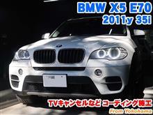 BMW X5(E70) TVキャンセルなどコーディング施工