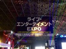 ライブエンターテイメントEXPO2020