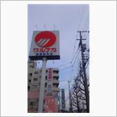 マルナカ62番札所 屋島西町店