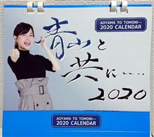 青山と共に・・・・・・2020カレンダー
