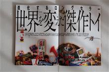 02/08 世界を変えた傑作トイ━━━━━━(゚∀゚)━━━━━━!!!!!!!