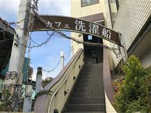 メシネタ!横浜の洋食屋さんに行ってみた♪