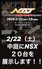 2/22(土)NAGOYAオートトレンドに20台のNSXを展示します。