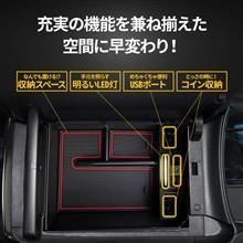 【シェアスタイル】USB充電とLED付きのコンソールトレーの車種を大幅拡大!!!!