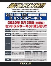 RH9 走行会情報!!2020年5月30日(土)(^^♪