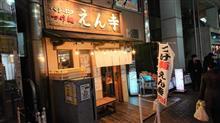 ラーメン食べ歩き第214弾 えん寺のベジポタつけ麺♪