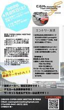 イベント:2020.4.25(土)COPEN GEEK MEETING  in suzuka