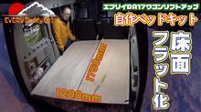 エブリイの床 フラット化