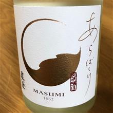今週の晩酌〜真澄(宮坂醸造・長野県) 真澄 あらばしり 純米吟醸 生原酒