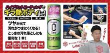 【カーウオッシュ大井】車の大辞典cacaca しのピーもおススメ!ゼロフィニッシュ無料レンタル