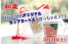 ⭐和楽オフ告知🎵『自分だけのオリジナルカップヌードルを作っちゃオフ!』( *´艸`)