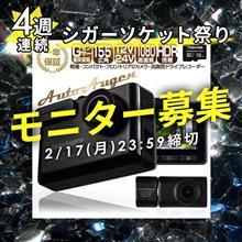 モニター募集🎁4週連続シガーソケット祭り!? 第4週🌟ドライブレコーダー AutoAugen