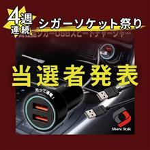 【シェアスタイル】当選者発表🎁4週連続シガーソケット祭り!? 第3週🌟QC3.0対応USBスピードチャージャー