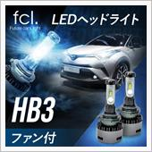 LEDヘッドライト/フォグラ ...