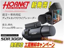 新発売のHORNET ドライブレコーダー工賃無料キャンペーン