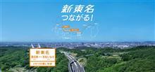 新東名(愛知区間)開通から4年