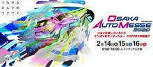 大阪オートメッセ2020に出展します