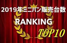 2019年最も売れたミニバンは?販売台数ランキングTOP10!