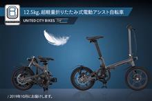 Folding e-bike 買ったった