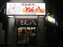 「名古屋人は味噌が好き」 本当なのか!?