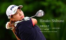 コムテック、プロゴルファーの渋野日向子選手とスポンサー契約を締結