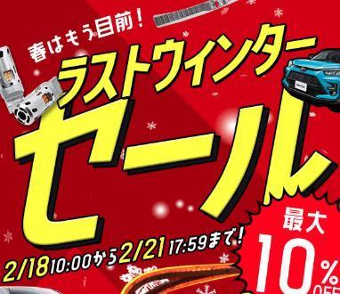 【シェアスタイル】ラストウィンターセール開催!