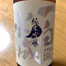 今週の晩酌〜一白水成(福禄寿酒造・秋田県) 一白水成 純米吟醸 改良信交