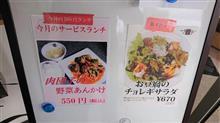 2月2回目の焼肉屋の月替わりランチ!!