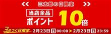 【AUTOWAY Wowma!店SALEのお知らせ!】