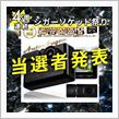【シェアスタイル】当選者発表🎁4週連続シガーソケット祭り!? 第4週🌟ドライブレコーダー AutoAugen