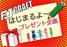 【FJ CRAFT】\答えてGET豪華プレゼント/
