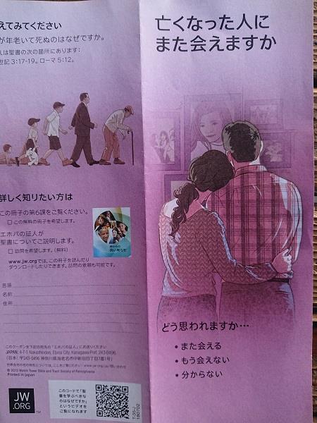 ブログ 証人 エホバ の