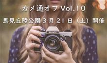 イベント:カメ通オフもVol.10 3月21日(土)(^^♪「ボケと光のよみ方」