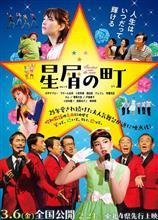 映画「星屑の町」と・・・歌舞伎の日